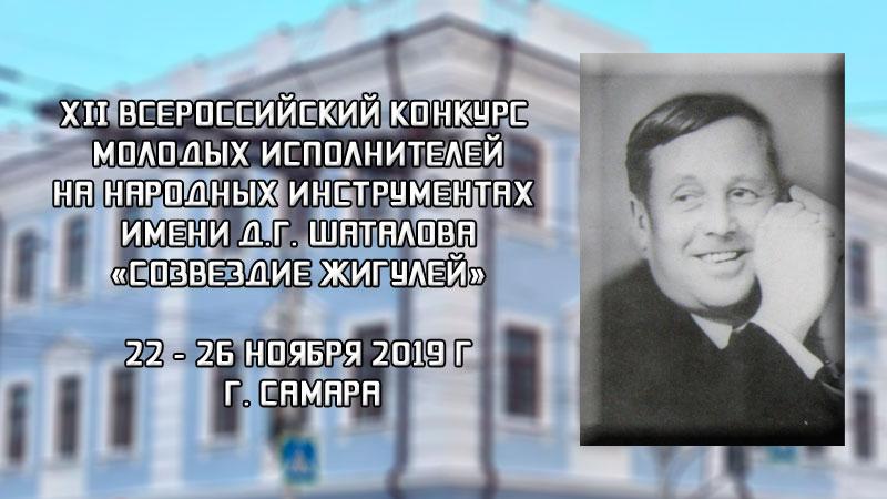 XII Всероссийский конкурс им Д.Г. Шаталова