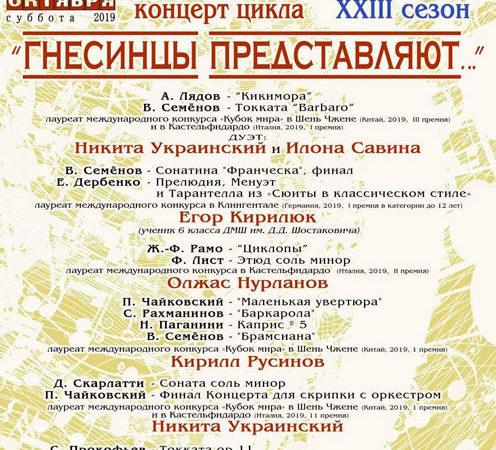 """""""Гнесинцы представляют!"""""""