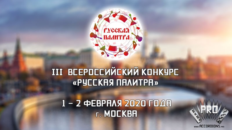 III Всероссийский конкурс юных исполнителей на народных инструментах «РУССКАЯ ПАЛИТРА»