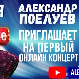 Приглашаем Вас на Первый онлайн-концерт чемпиона мира по аккордеону Александра Поелуева!