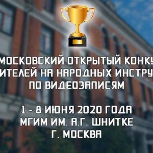III Московский открытый конкурс исполнителей на народных инструментах.