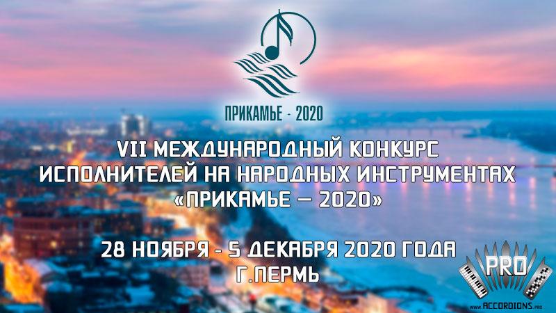 """VII Международный конкурс исполнителей на народных инструментах """"Прикамье – 2020"""""""